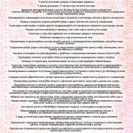 kodeks ponasanja nastavnika