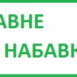 ЈНМВ 02/2020 – Обавештење о закљученом уговору