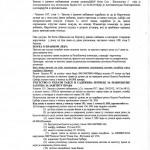 страна 3